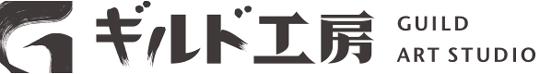 ギルド工房 GUILD ART STUDIO